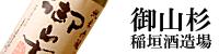 御山杉 稲垣酒造場 三重県 地酒 販売