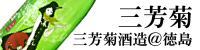 三芳菊 三芳菊酒造 徳島県 特約店 伊勢鳥羽志摩販売