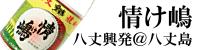 情け嶋 三重県 特約店 焼酎 伊勢鳥羽志摩