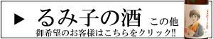 るみ子の酒 フルラインナップ