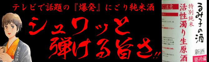 るみ子の酒,英,森喜酒造場,三重県,妙の華