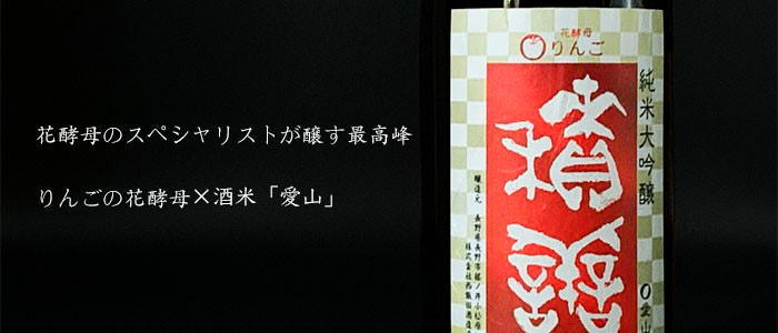 積善 西飯田酒造 日本酒 販売