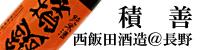 積善 西飯田酒造 徳島県 特約店 伊勢鳥羽志摩販売