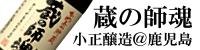 蔵の師魂 三重県 特約店 焼酎 伊勢鳥羽志摩