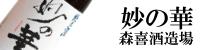 るみ子の酒 英 森喜酒造場 三重県 妙の華 特約店