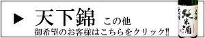 天下錦 福持酒造 伊賀 三重県 地酒