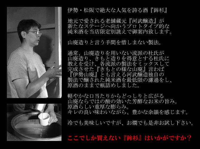 鉾杉 山廃純米酒 河武醸造 三重県 地酒 日本酒 伊勢鳥羽志摩
