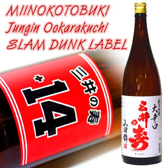三井の寿 純米吟醸大辛口 スラムダンク