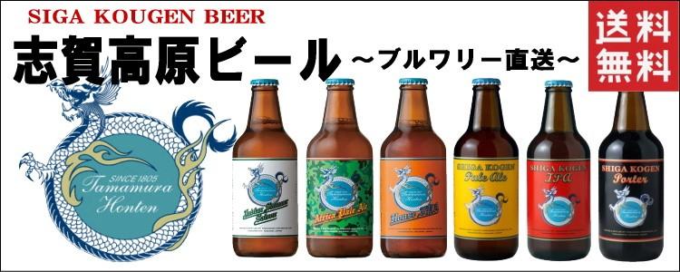 ブルワリー直送!志賀高原ビール