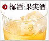 梅酒・果実酒