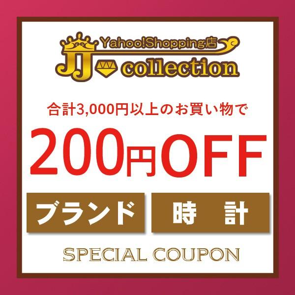 3000円以上の買物で200円OFF