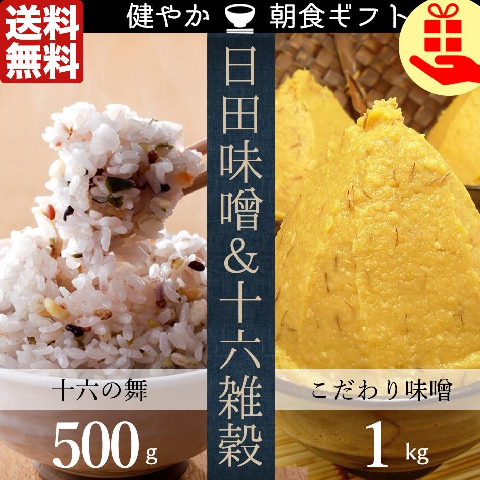 雑穀味噌セット