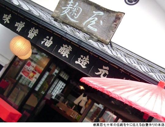 日田醤油写真