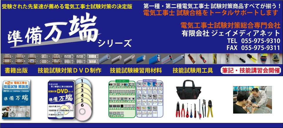 第一・第二種電気工事士技能試験練習用材料調達の専門サイト