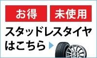 未使用スタッドレスタイヤ