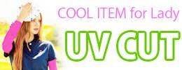 女性 UVカット UPF