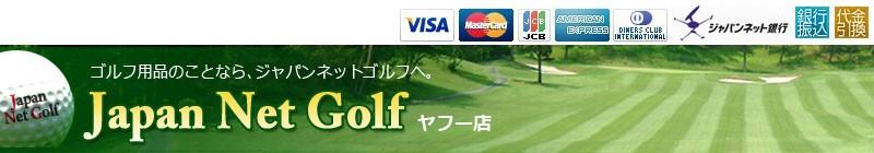 Japan Net Golfヤフー店|ゴルフ用品の事ならジャパンネットゴルフへ。