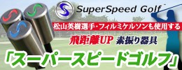 スーパースピードゴルフ