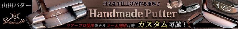 【ハンドメイド】山田パター工房