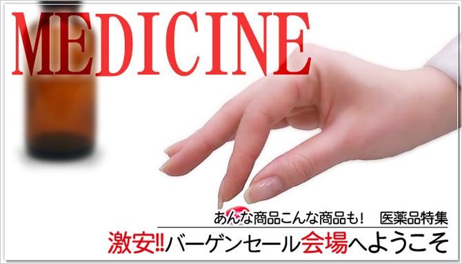 医薬品特集