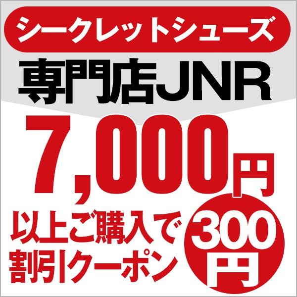【シークレットシューズ専門店JnR】300円割引クーポンプレゼント