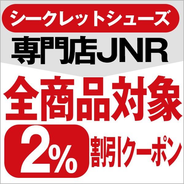 【シークレットシューズ専門店JnR】全商品対象2%割引クーポン