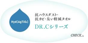 DR.Cシリーズ