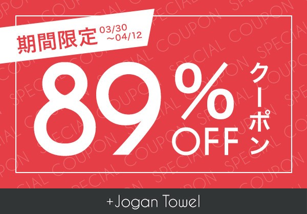 期間限定89%OFF!訳あり日本製バスタオル3枚セットクーポン
