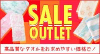 SALE・OUTLET