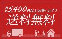税込5400円以上お買い上げで送料無料