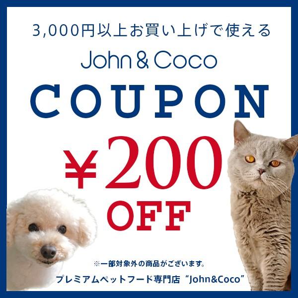 【3,000円以上お買い上げで200円OFFクーポン】プレミアムペットフード専門店'John&Coco'
