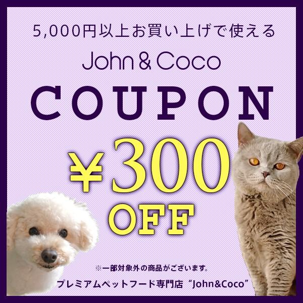 【5,000円以上お買い上げで300円OFFクーポン】プレミアムペットフード専門店'John&Coco'