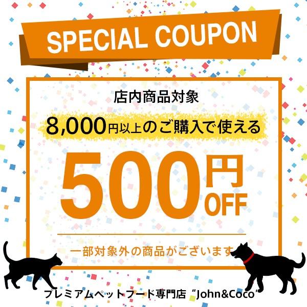 【8,000円以上お買い上げで500円OFFクーポン】プレミアムペットフード専門店'John&Coco'