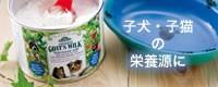 [ペットアグ]ゴートミルク