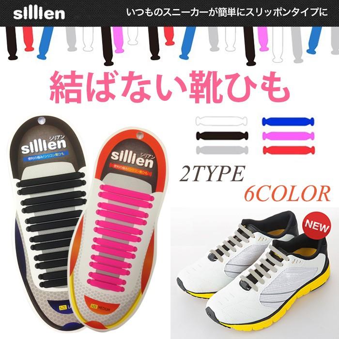 結ばない靴ひも シリコン メンズ デザイン オシャレ スリッポン シューレス ランニング スポーツ スニーカー 靴紐 結ば