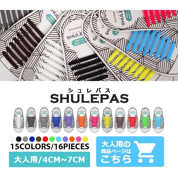 shu-001 結ばない靴紐 SHULEPAS シュレパス スニーカー シリコン シューレース ランニング スポーツ 結ばない 靴ひも 靴 シューズ