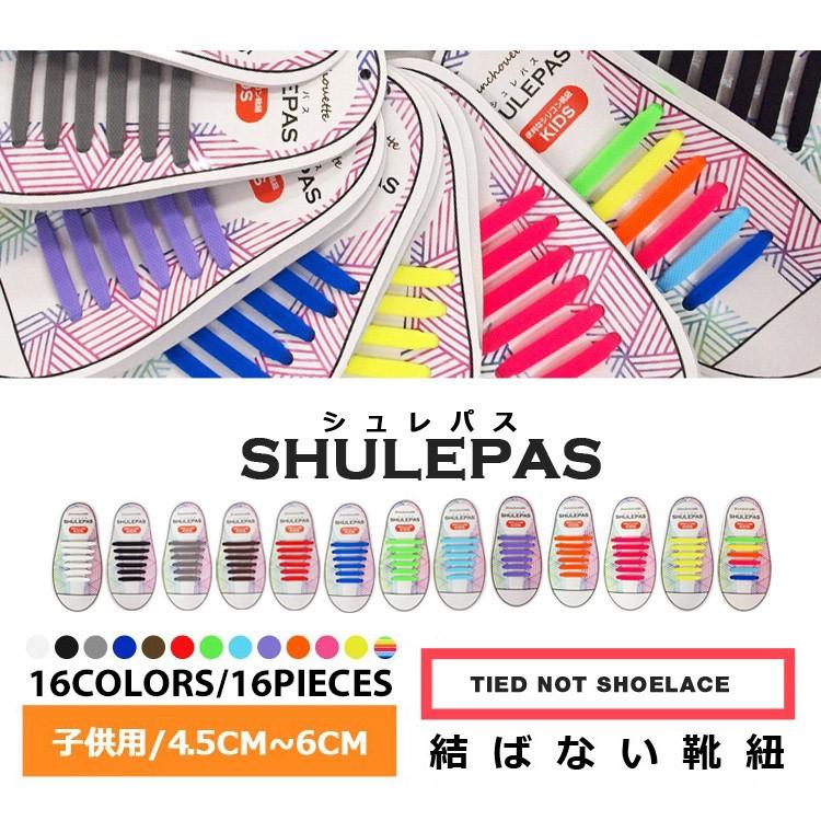 結ばない靴ひも シリコン ほどけない SHULEPAS 子供用 キッズ シュレパス シューアクセサリー 伸縮性 濡れない 汚れない スニーカー シューレス 靴紐 ランニング スポーツ