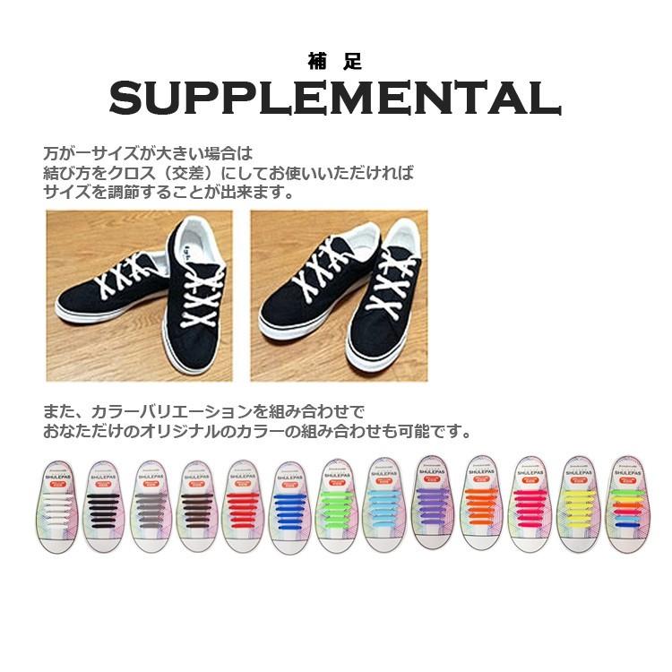 結ばない靴ひも シリコン ほどけない SHULEPAS シュレパス 子供用 キッズシューアクセサリー 伸縮性 濡れない 汚れない スニーカー シューレス 靴紐 ランニング スポーツ