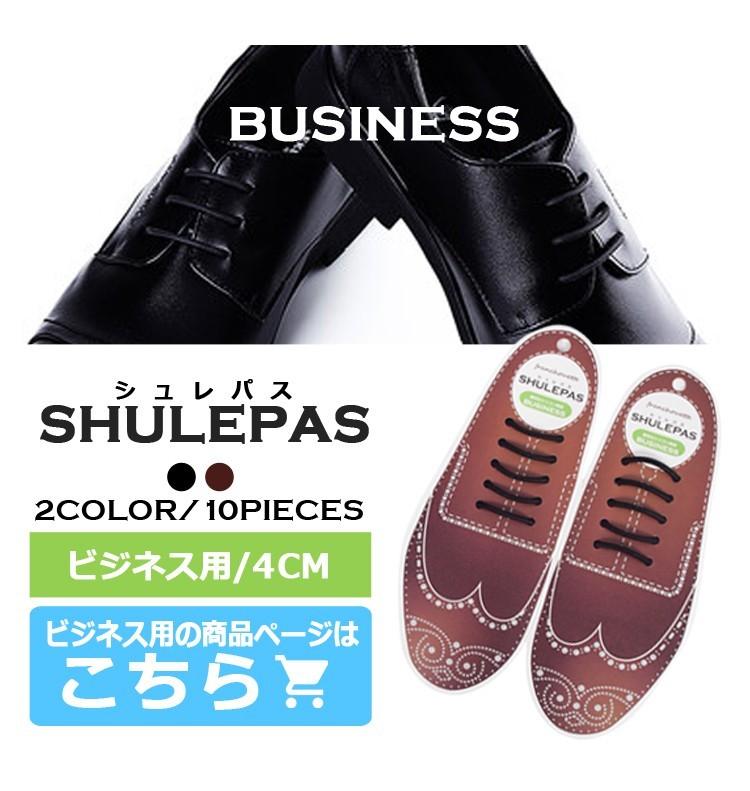 shu-003 結ばない靴紐 SHULEPAS シュレパス ビジネス用 ビジネスシューズ ゴム シリコン 伸びる 革靴 靴ひも ブーツ シリコン 伸縮性
