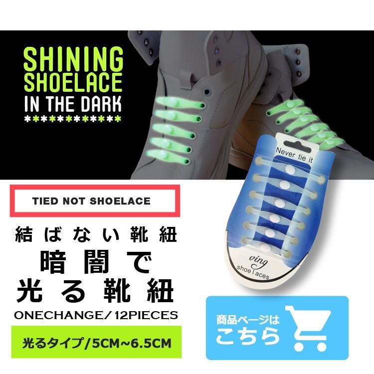shu-004 結ばない靴紐 光る靴紐 スニーカー シリコン シューレース 光る LED発光 結ばない 靴ひも 靴 シューズ SHULEPAS シュレパス