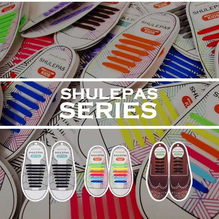 結ばない靴ひも シリコン ほどけない SHULEPAS シュレパス 子供用 キッズ シューアクセサリー 伸縮性 濡れない 汚れない スニーカー シューレス 靴紐 ランニング スポーツ