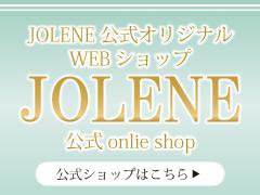 JOLENE公式オリジナルWEBショップ