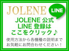 JOLENE公式LINE登録はここをクリック