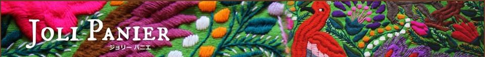 世界のかわいい雑貨と刺繍のセレクトショップ ジョリーパニエ