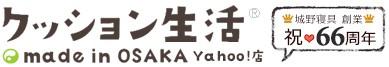 クッション生活 made in OSAKA