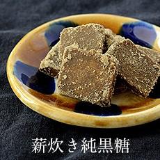 薪炊き黒糖