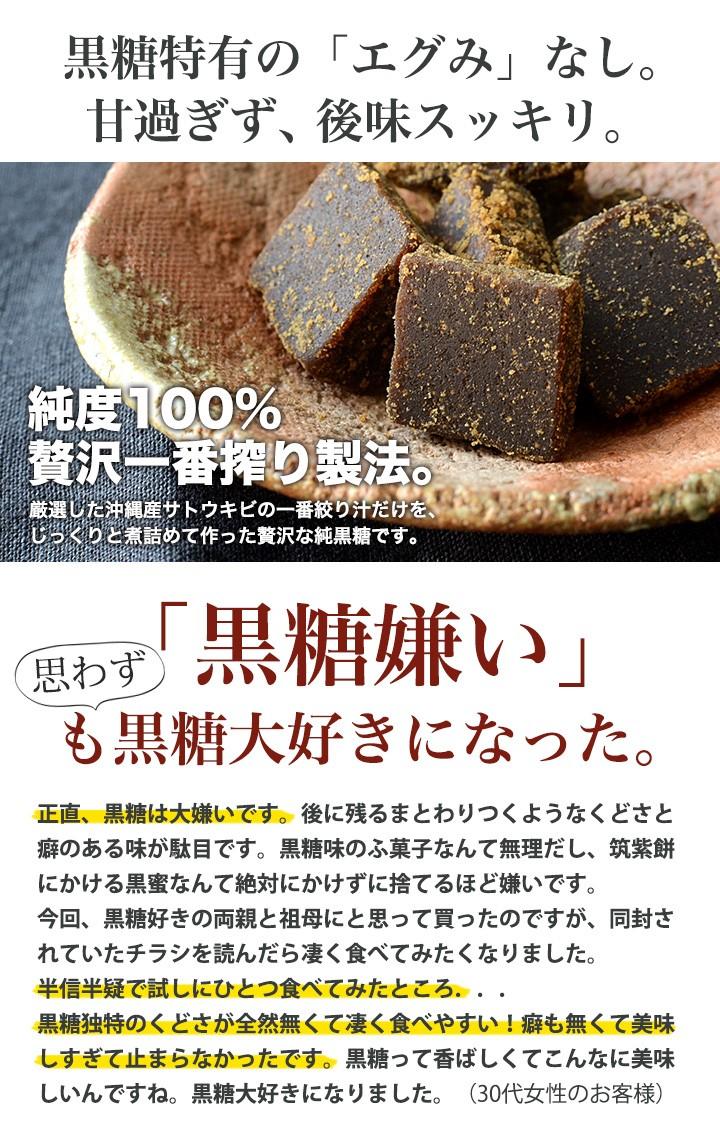 一番搾り製法の贅沢な黒糖