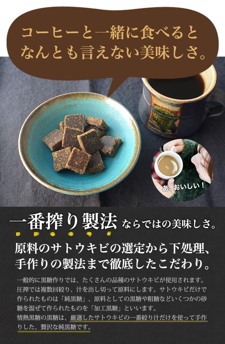 コーヒーに合う黒糖