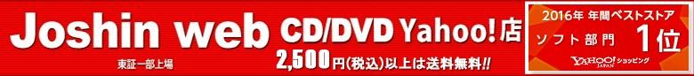 Joshin web CD/DVD Yahoo!店