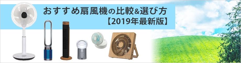 節電・快適!おすすめの扇風機